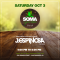 SOMA Garden -Food, Drinks and Music feat. J. Espinosa (Open Format)